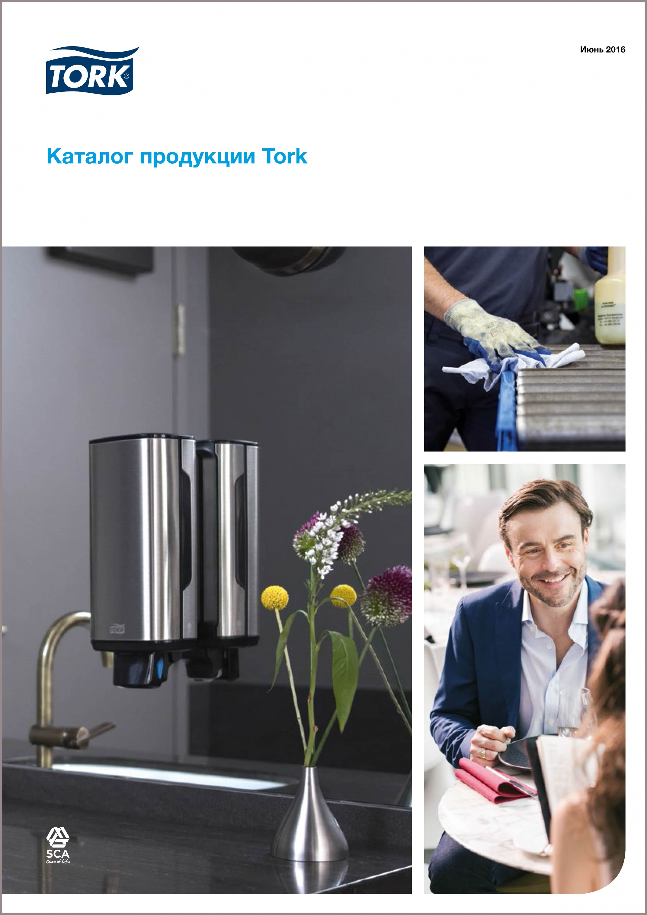Страницы из Tork_Product_Catalogue_june_2016.jpg